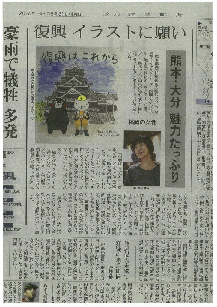 8月31日読売新聞夕刊