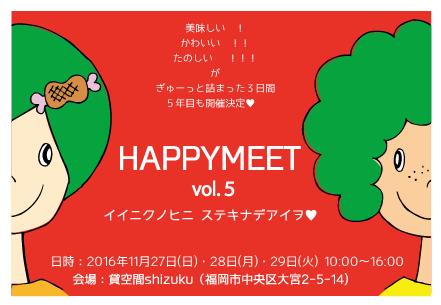happymeet2016_omote